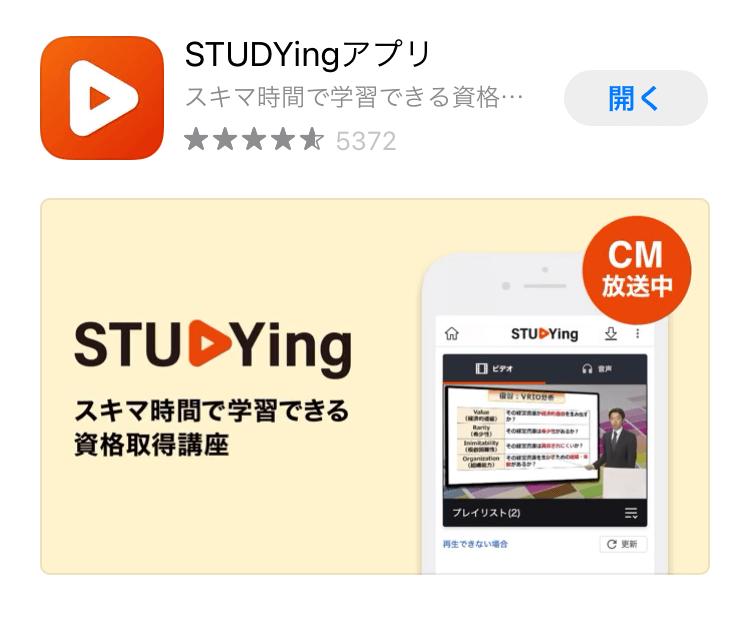 スタディング宅建士講座 スタディングアプリ