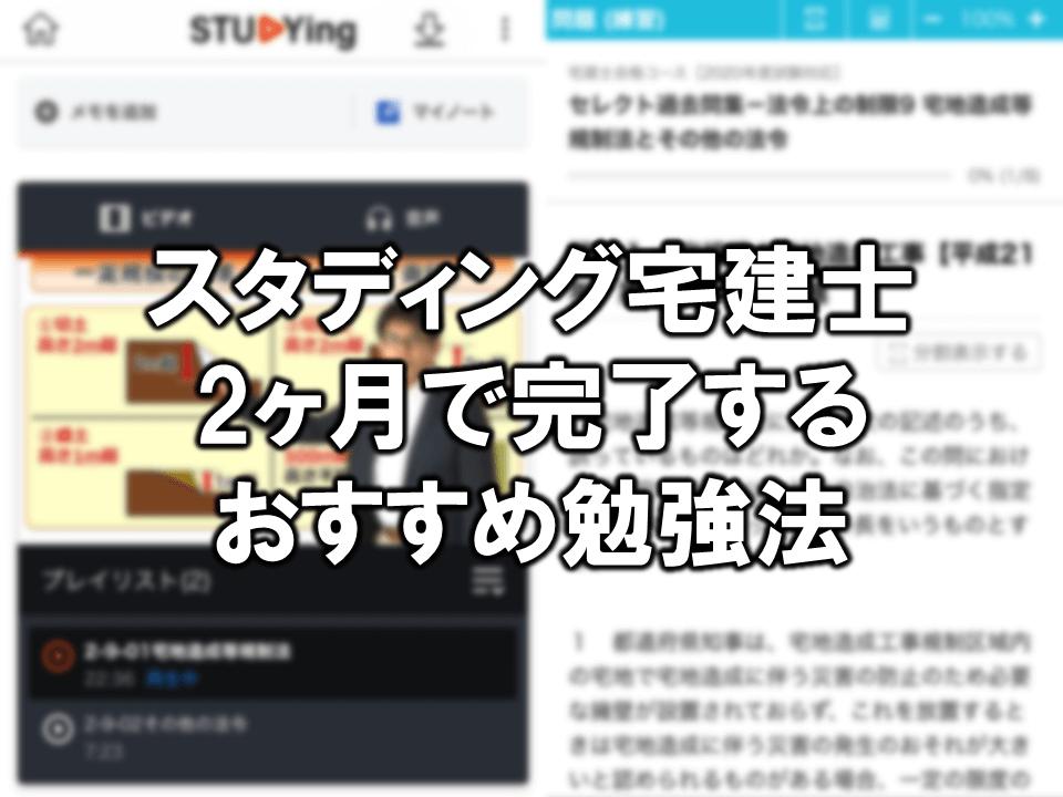 スタディング宅建士講座のおすすめ勉強法【2ヶ月で完了】