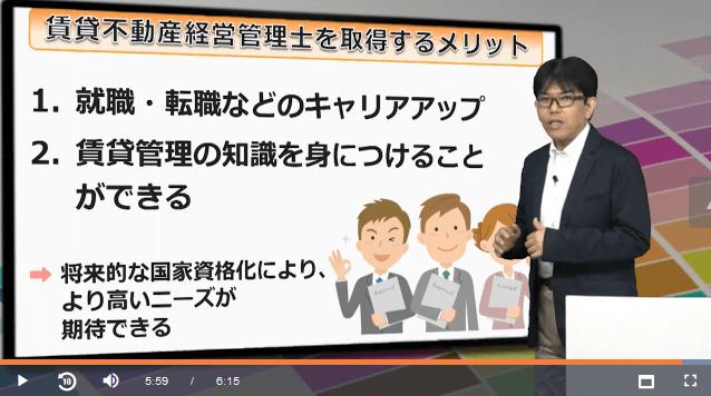 賃貸不動産経営管理士講座の竹原健先生