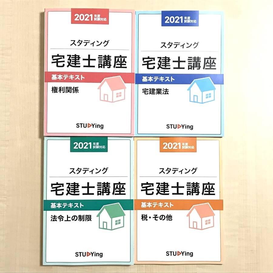 スタディング宅建士 冊子版オプション