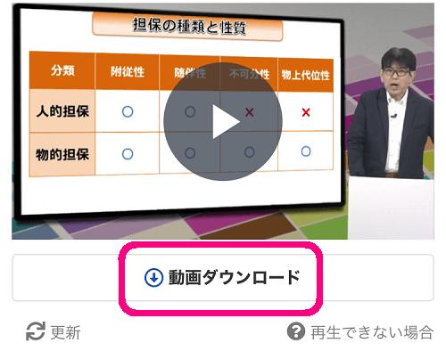 スタディング宅建士 ビデオ講座 iOSアプリで動画ダウンロード保存可能