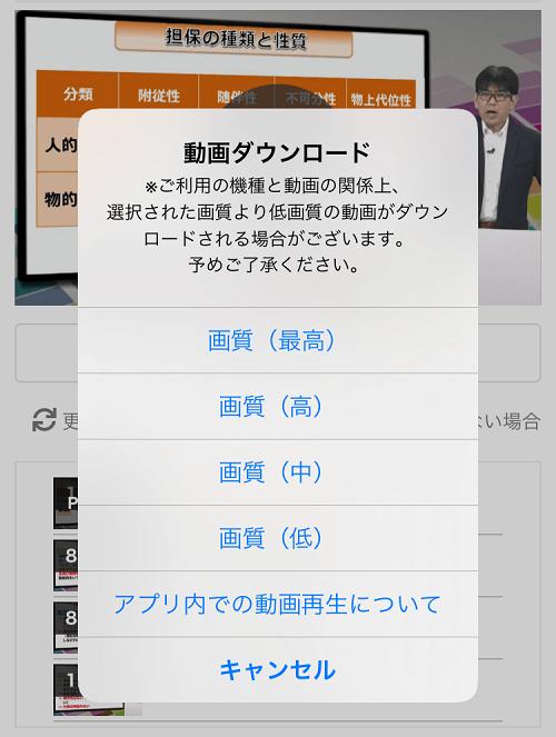 スタディング宅建士 ビデオ講座 iOSアプリでダウンロードする動画の画質を選択する画面