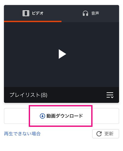 スタディング アプリ 動画ダウンロードボタンをタップ
