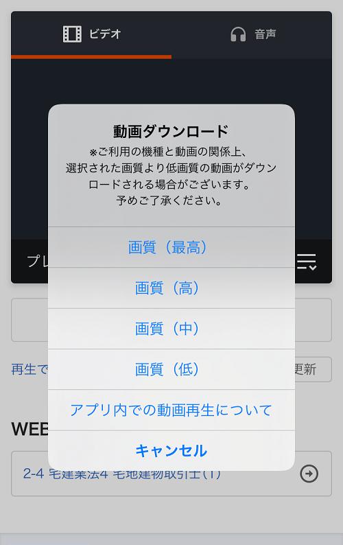 スタディング アプリ 画質を選択