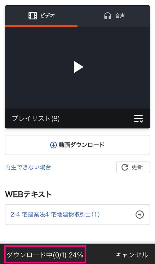 スタディング アプリ 動画ダウンロード中