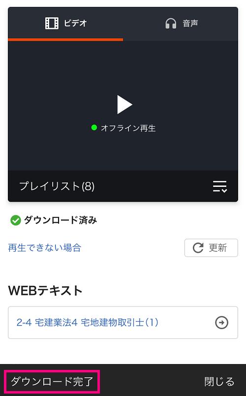 スタディング アプリ 動画ダウンロード完了
