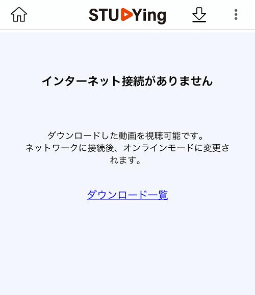 スタディング アプリをオフライン環境下で起動