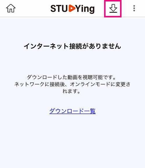 スタディング アプリ 下向き矢印をタップ