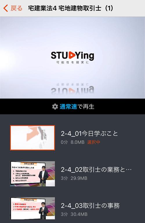 スタディング アプリ オフライン環境下で動画を視聴