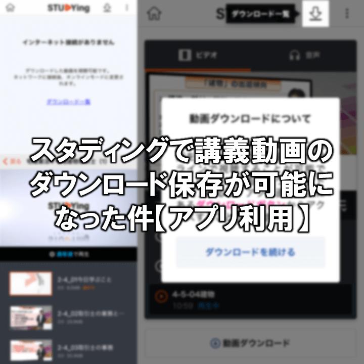 スタディングで講義動画のダウンロード保存が可能になった件【アプリ利用】