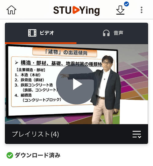 スタディング アプリ ダウンロード動画再生