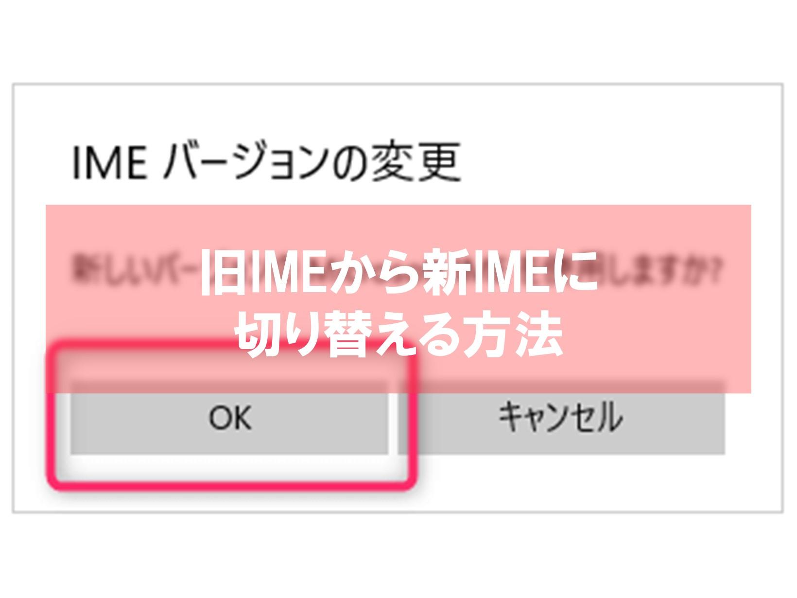 旧IMEから新IMEに切り替える方法【Windows 10】