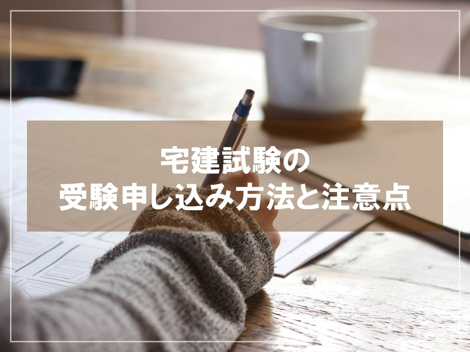 宅建試験の受験申し込み方法と注意点