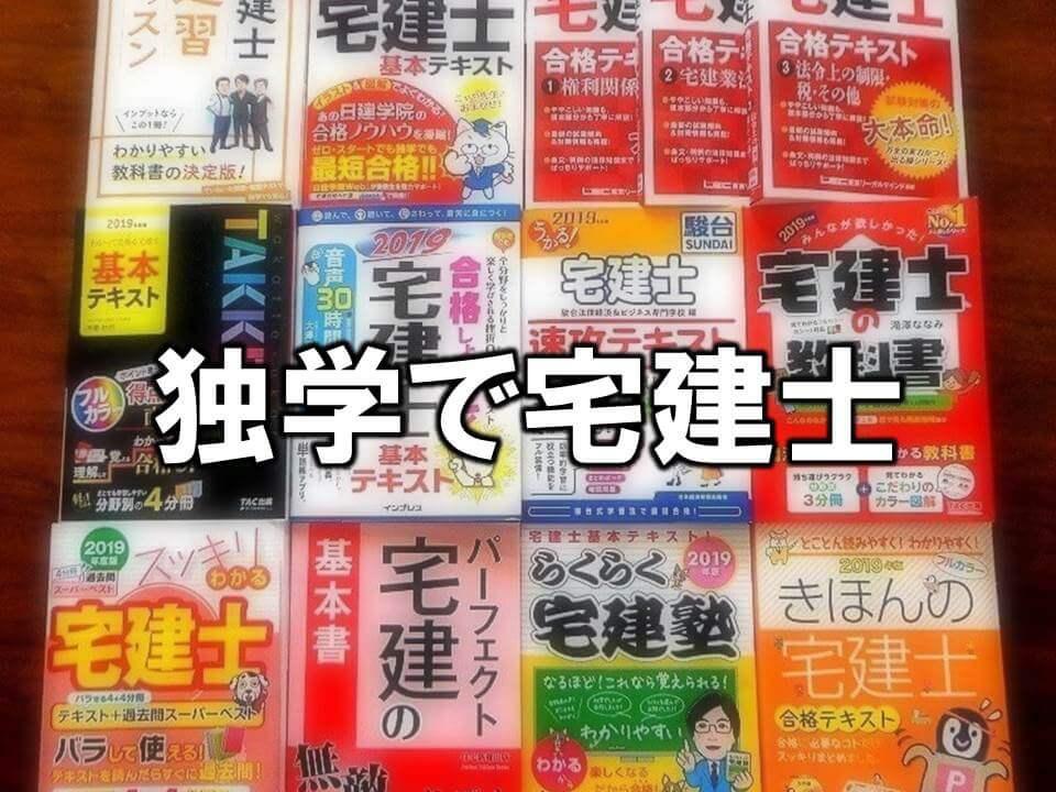 独学で宅建士【宅建試験の独学ノウハウ・教材レビュー特集】