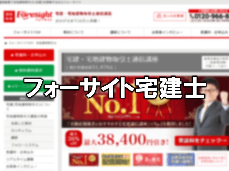 フォーサイト宅建士【実際に購入して使ってみた結果35記事】
