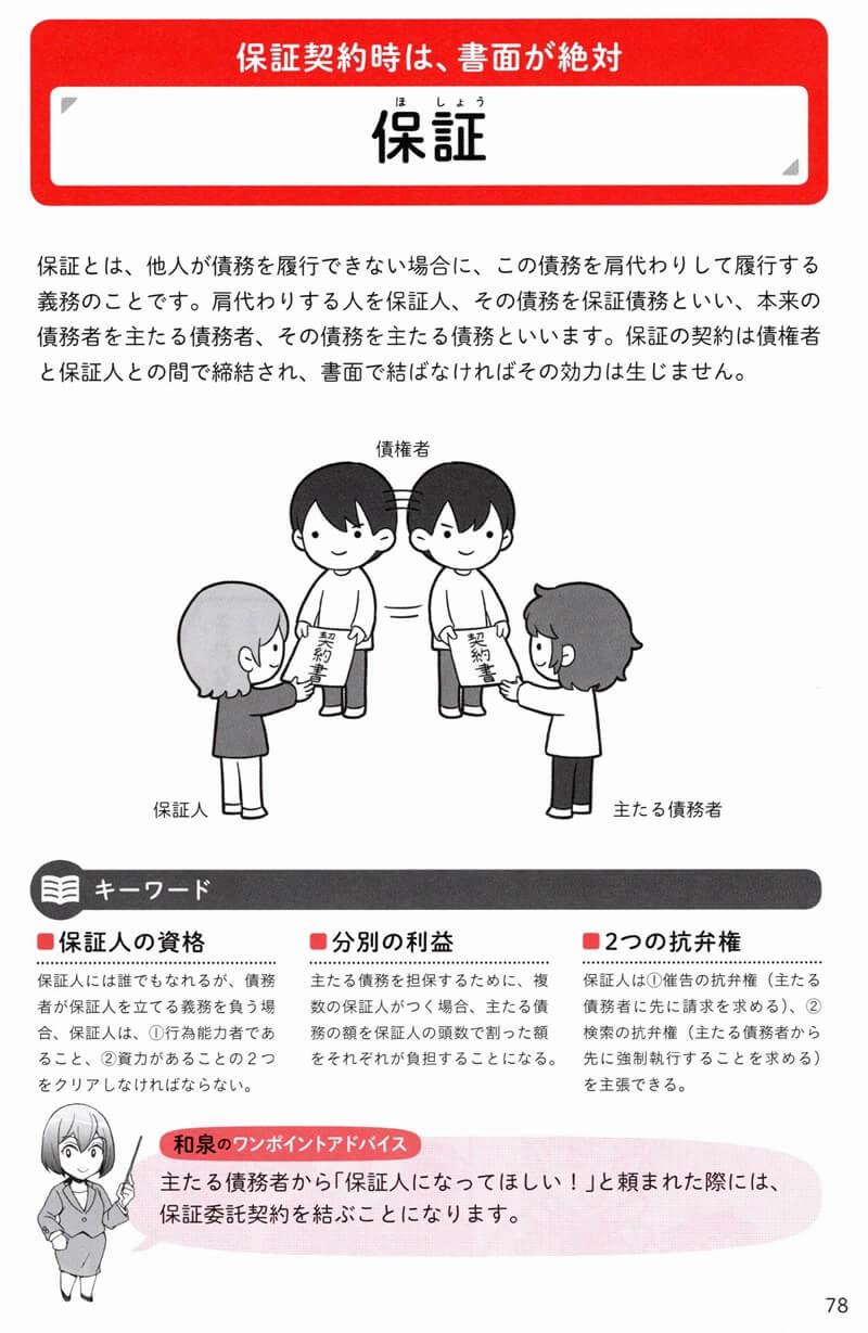 日本経済新聞出版『うかる!マンガ宅建士入門』解説ページ