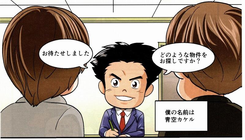 ユーキャン『宅建士まんが入門』青空カケル