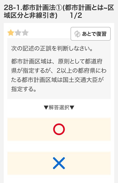 オンスク.JP宅建講座 練習問題(初級編)