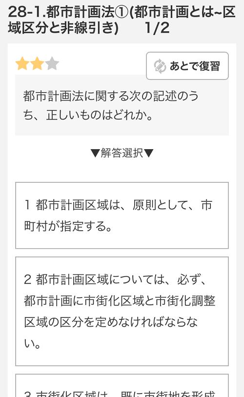 オンスク.JP宅建講座 練習問題(中級編)