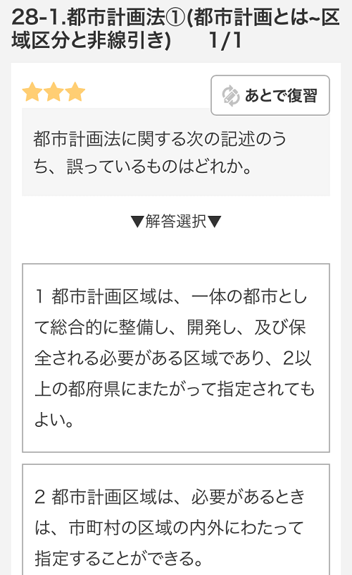 オンスク.JP宅建講座 練習問題(上級編)