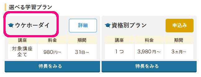 オンスク.JP宅建講座 ウケホーダイと資格別プラン
