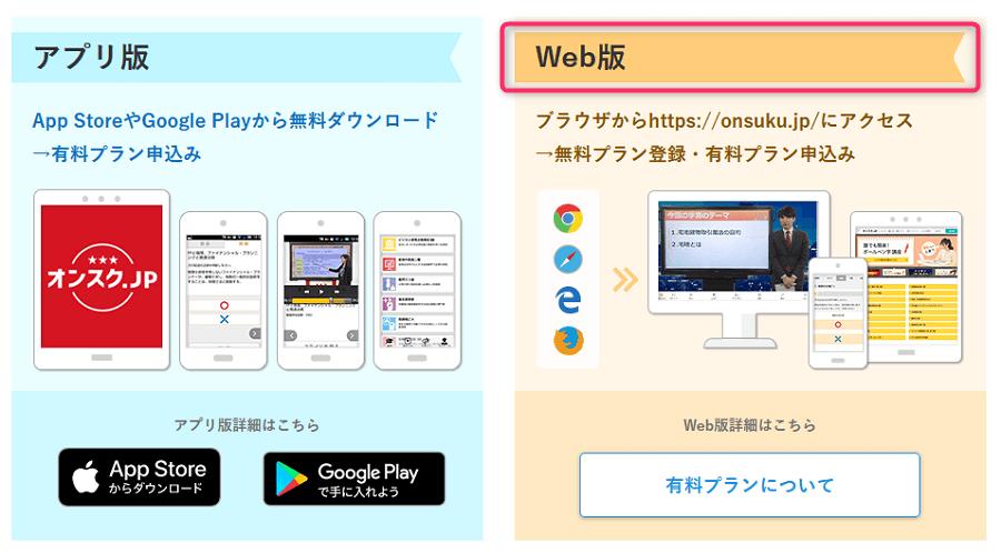 オンスク.JP宅建講座 アプリ版とWeb版
