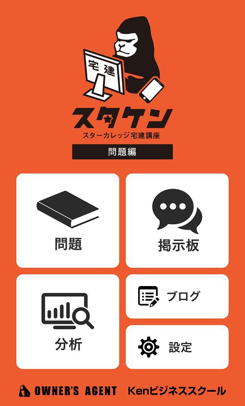 スタケンの無料アプリ