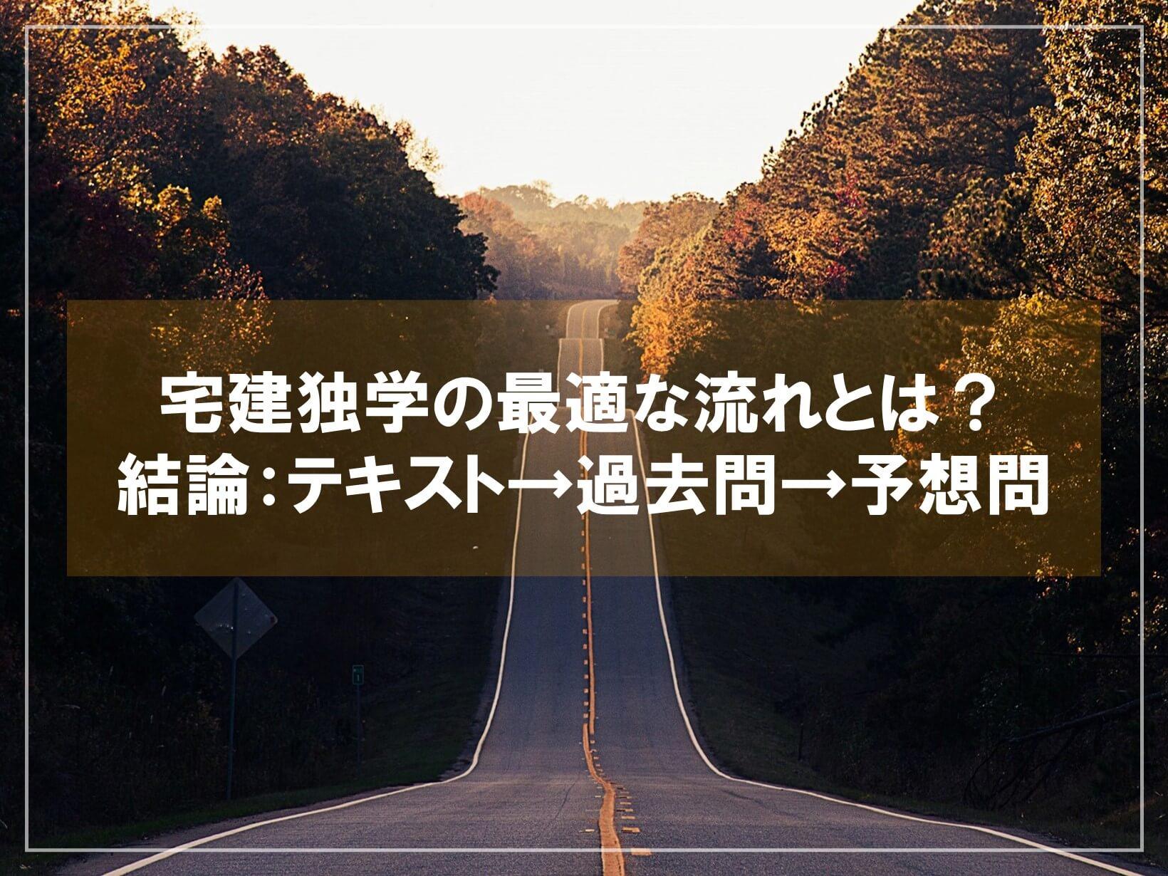 宅建独学の最適な流れとは?結論:テキスト→過去問→予想問