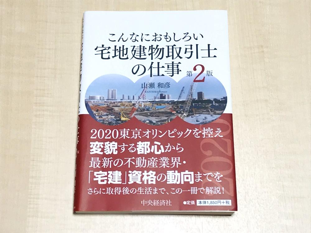 山瀬和彦著『こんなにおもしろい宅地建物取引士の仕事』