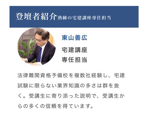 資格スクエア宅建士講座 オンライン説明会 東山善広氏