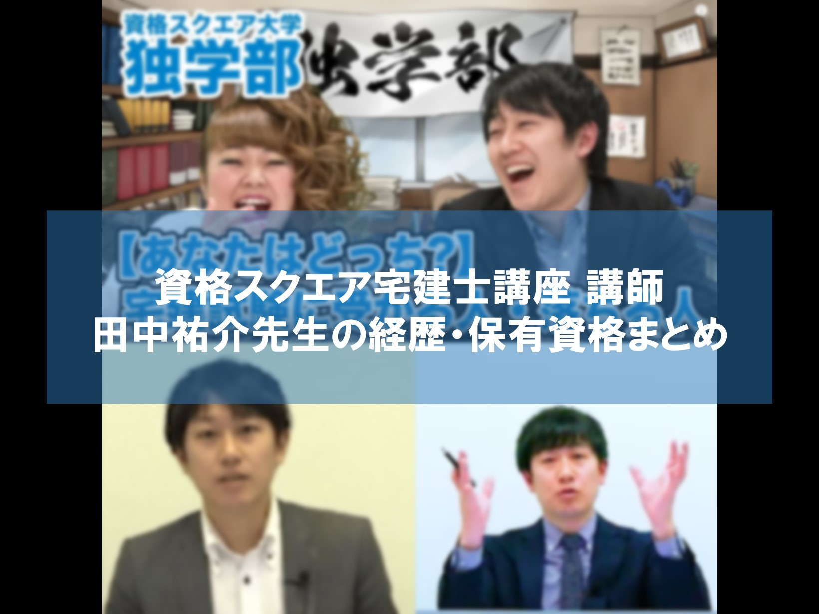 資格スクエア宅建講師 田中祐介先生の経歴・保有資格まとめ