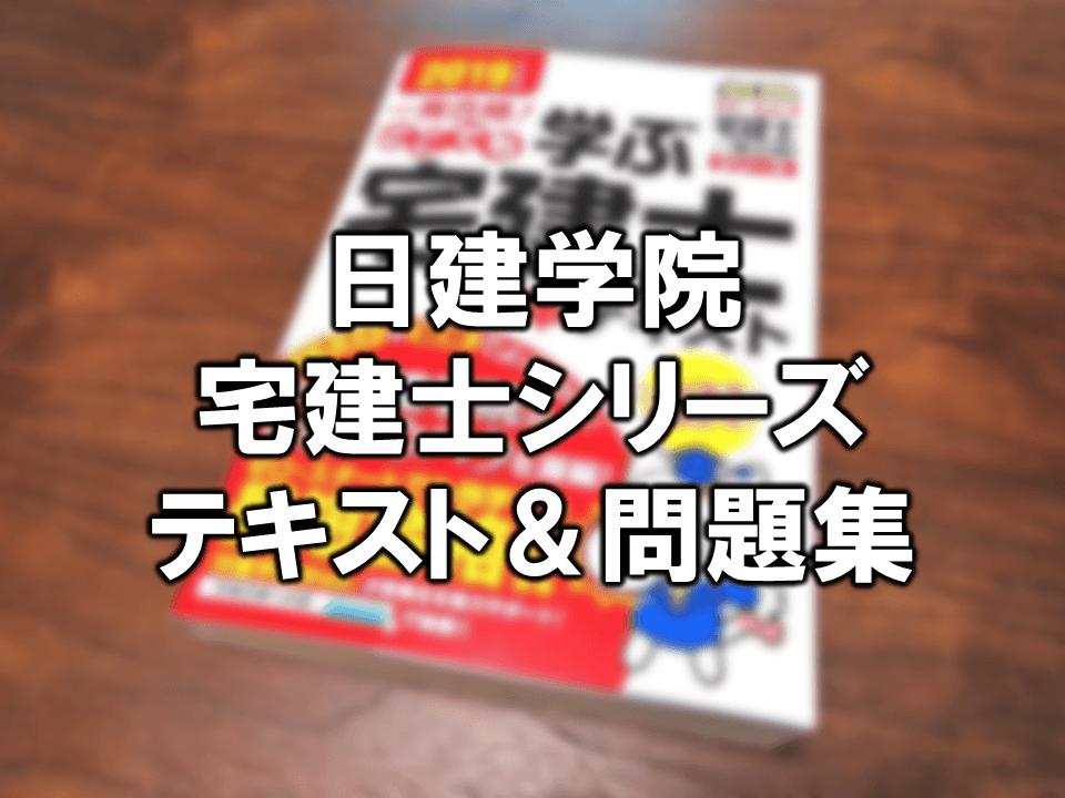 日建学院 宅建士シリーズ マンガ・テキスト・問題集まとめ