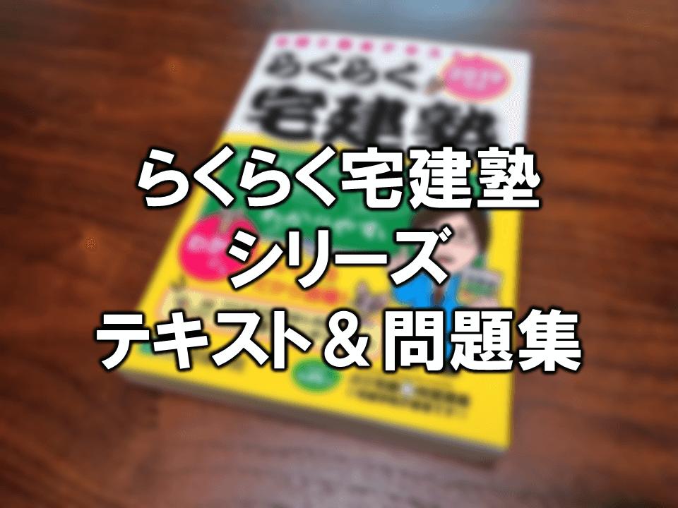 らくらく宅建塾シリーズ テキスト・問題集まとめ