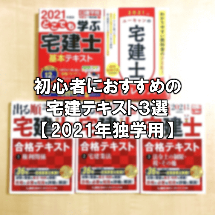 初心者におすすめの宅建テキスト3選【2021年独学用】