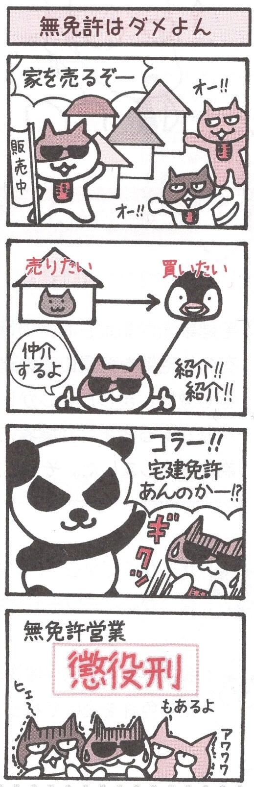 『合格しようぜ!宅建士』4コマ漫画