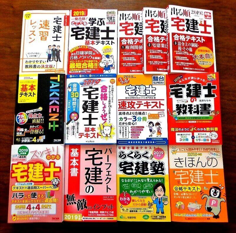 宅建士おすすめテキスト11冊比較ランキング!