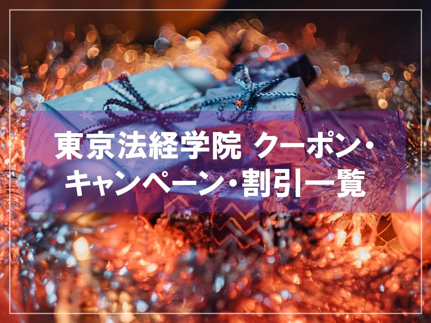 東京法経学院 クーポン・キャンペーン・お得な情報一覧