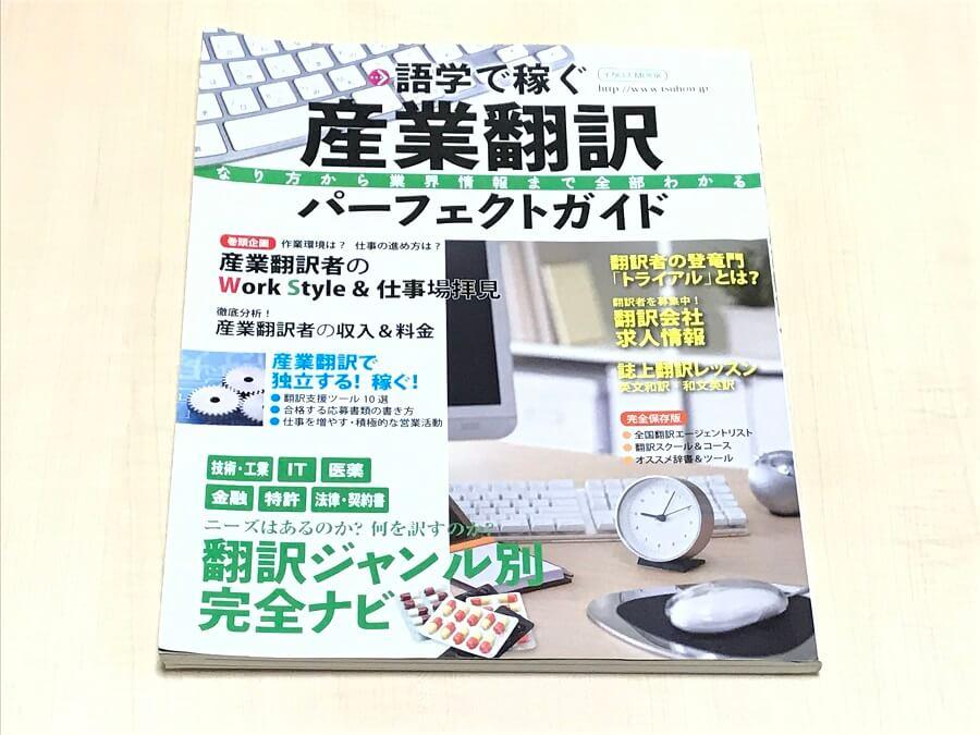 『産業翻訳パーフェクトガイド』