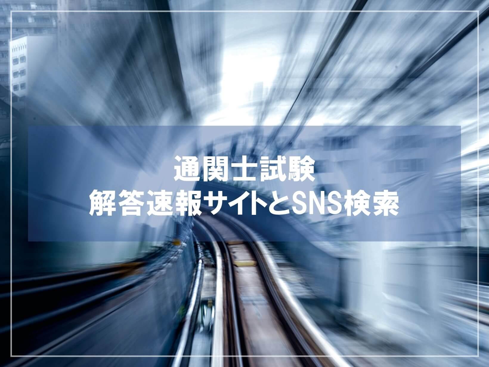 通関士試験 解答速報サイトとSNS検索