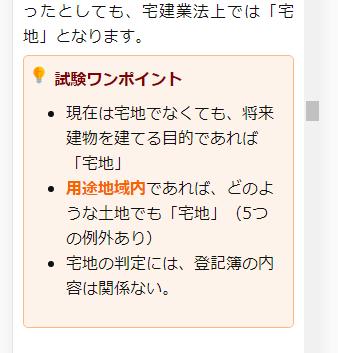 スタディング宅建士(通勤講座)WEBテキスト