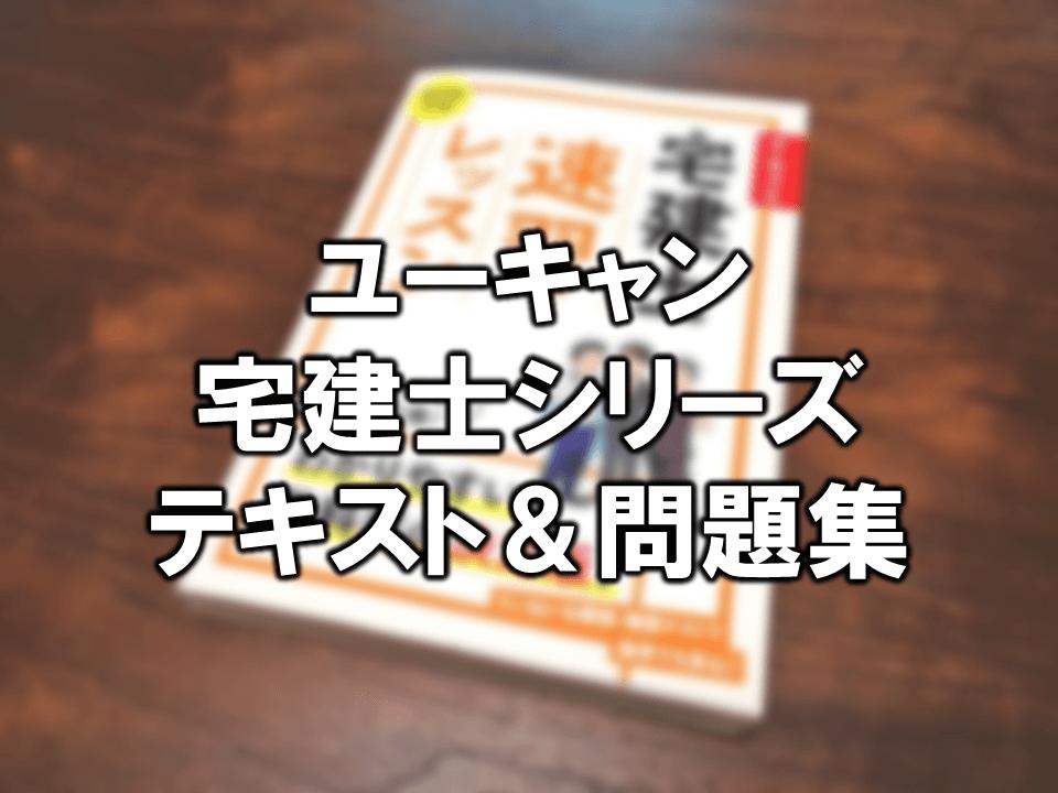 ユーキャン宅建士 マンガ・テキスト・問題集まとめ
