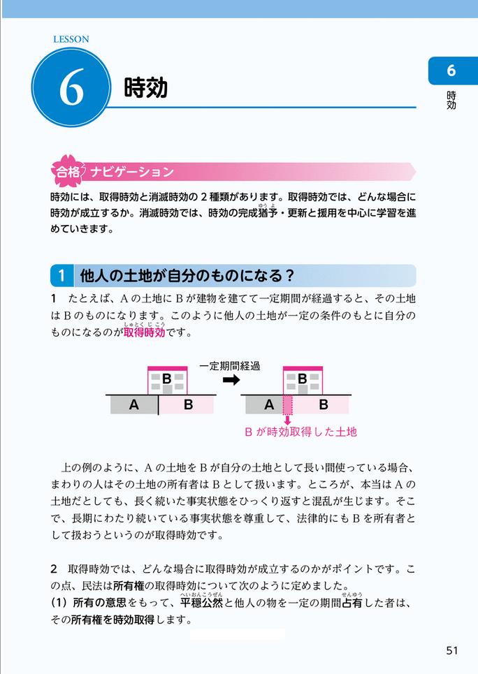 ユーキャン宅建士講座 基礎テキストの1ページ