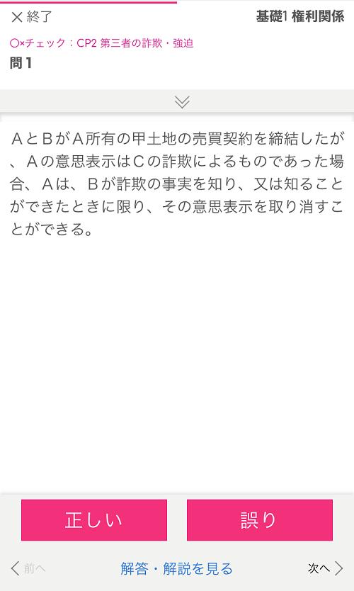 ユーキャン宅建士講座 ○×チェック