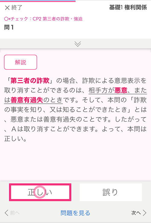 ユーキャン宅建士講座 ○×チェックの解説動画