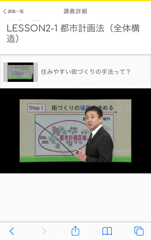 ユーキャン宅建士講座 解説動画