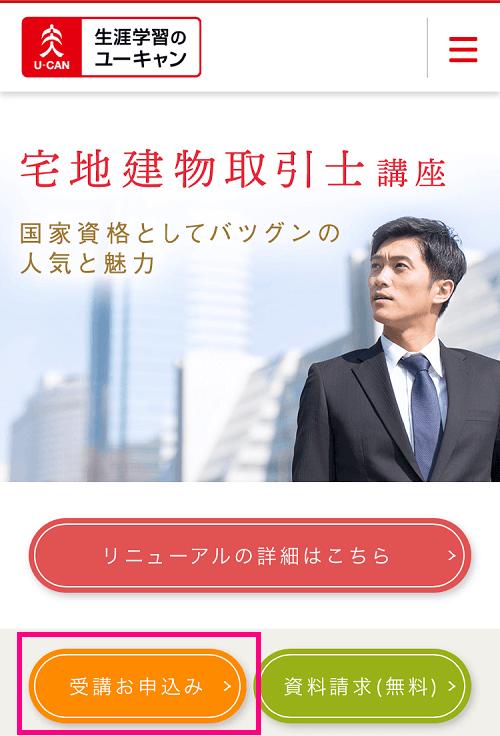 ユーキャン宅建士講座 公式サイト 受講お申込みボタン