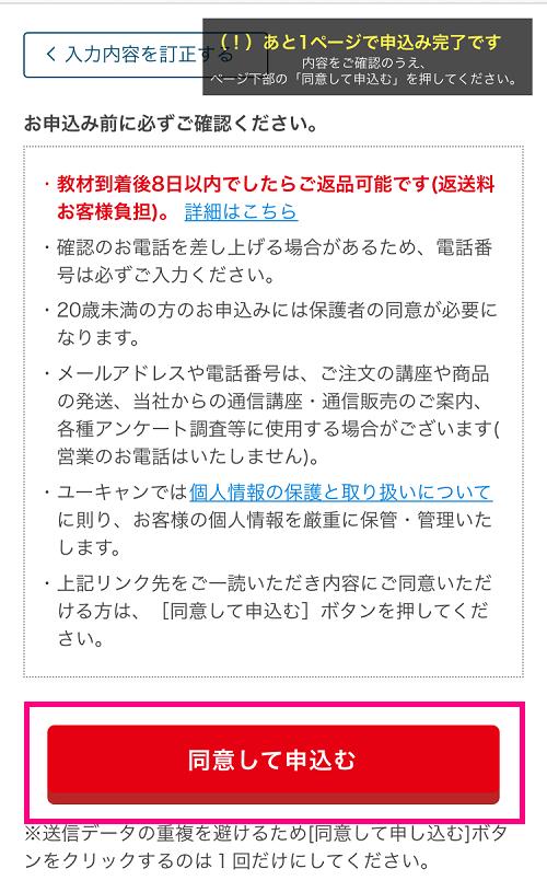 ユーキャン宅建士講座 公式サイト 同意して申し込むボタン