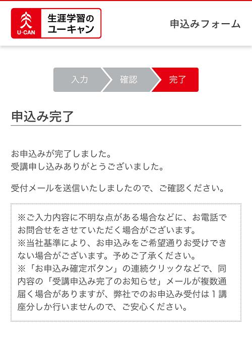 ユーキャン宅建士講座 公式サイト 申込み完了画面
