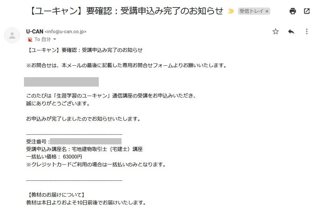 ユーキャン宅建士講座 公式サイト 申込み確認メールが届く