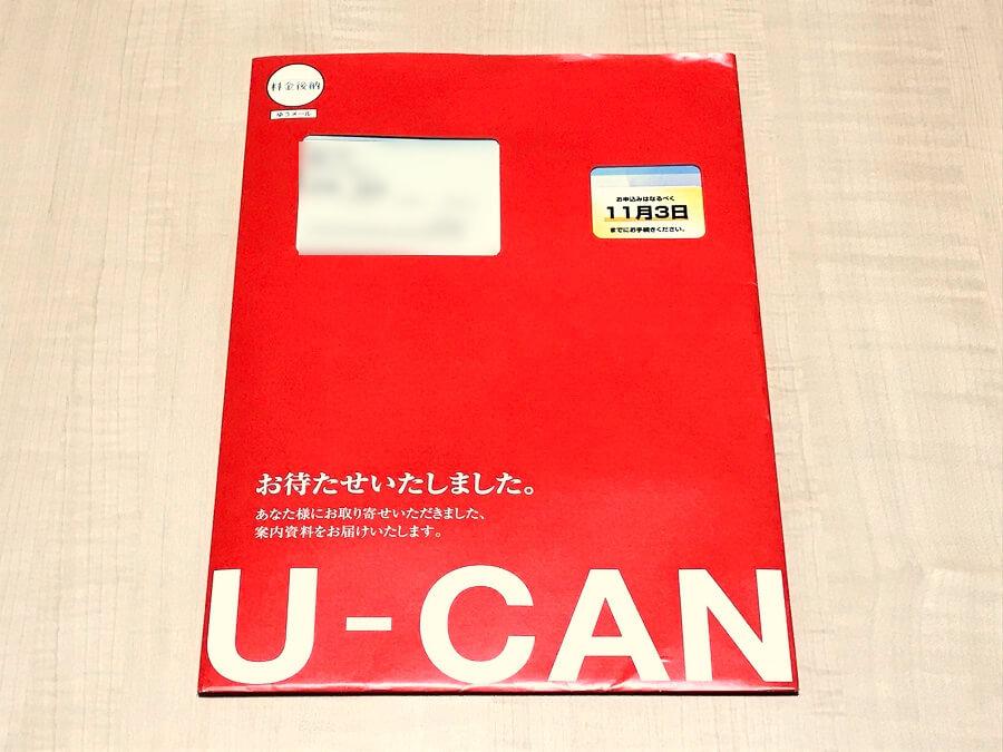 ユーキャン宅建士講座(通信講座) 資料請求で届く赤い封筒